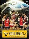 【中古】その他DVD 2010 世界バレー?32年ぶりの快挙!全日本女子 銅メダル獲得の軌跡?