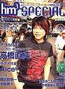 【中古】hm3 SPECIAL 付録付)hm3 SPECIAL 2006年12月号
