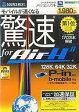 【中古】Windows98/98SE/Me/2000/XP CDソフト 驚速 for Air-H モバイルが速くなる(スリムパッケージ版)【画】