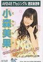 【エントリーでポイント10倍!(7月11日01:59まで!)】【中古】生写真(AKB48・SKE48)/アイドル/AKB48 小森美果/CD「ポニーテールとシュシュ」特典