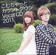 【中古】アニメ系CD こむちゃっとカウントダウン Vocal CD 2011【画】