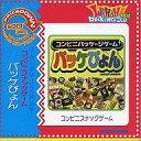 【中古】Win3.1&Mac CDソフト パッケぴょんロムKING500