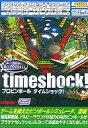 【中古】Win98-XP CDソフト PRO PINBALL timeshock! PCゲーム Bestシリーズ プラチナセレクション