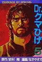 【中古】B6コミック Dr.クマひげ 全5巻セット / ながやす巧【タイムセール】【画】【中古】afb