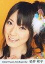 【エントリーでポイント10倍!(1月お買い物マラソン限定)】【中古】生写真(AKB48・SKE48)/アイドル/AKB48 松井咲子/顔アップ/劇場トレーディング生写真セット2009.September