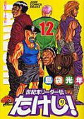 【中古】B6コミック 世紀末リーダー伝たけし!(ワイド版)(12) / 島袋光年 【02P03Dec16】【画】