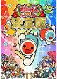 【中古】Wiiソフト 太鼓の達人Wii 決定版[通常版]【画】