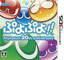 【中古】ニンテンドー3DSソフト ぷよぷよ!![通常版]【02P03Dec16】【画】