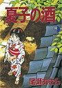 【中古】B6コミック 夏子の酒(9) / 尾瀬あきら