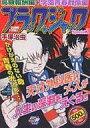 【中古】コンビニコミック ブラック・ジャック Special2 高額報酬編+学園青春群像編 / 手塚