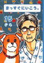 【中古】文庫コミック まっすぐにいこう。(文庫版) 全15巻セット / きら【中古】afb