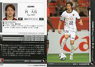【中古】スポーツ/2011 Jリーグオフィシャルトレーディングカード 2ndシリーズ/鹿島アントラーズ 西 大伍