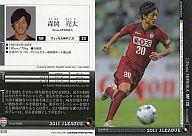 【中古】スポーツ/2011 Jリーグオフィシャルトレーディングカード 2ndシリーズ/ヴィッセル神戸 森岡 亮太