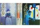 【中古】文庫コミック 洗礼(文庫版) 全4巻セット / 楳図かずお【中古】afb