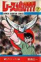 【中古】少年コミック レース鳩0777(7) / 飯森広一