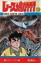 【中古】少年コミック レース鳩0777(13) / 飯森広一