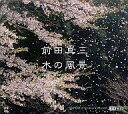【中古】Windows3.1/95/Mac漢字Talk7以降 CDソフト 前田真三 木の風景