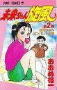 【中古】少年コミック 未来ちゃん旋風(2) / おおめ裕一