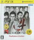 【中古】PS3ソフト 龍が如く4 伝説を継ぐもの[Best版]