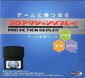 【中古】GBAハード GBA用 プロアクションリプレイ【02P03Dec16】【画】