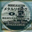 【中古】塗料・工具 艦船模型用極細金属張り線 メタルリギング0.1号 [H-1]