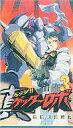 【中古】アニメ VHS 真(チェンジ!!)ゲッターロボ 世界最後の日3