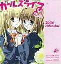 【中古】カレンダー ガールズライフ 2006年度卓上カレンダー