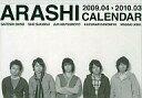 【中古】カレンダー [単品]嵐 2週間めくりのダイアリー型式カレンダー 「嵐 2009.04→2010.03 カレンダー」