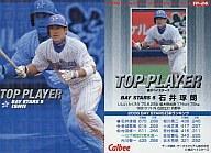 【中古】スポーツ/2007プロ野球チップス第1弾/横浜/トッププレーヤーカード TP-24 : 石井 琢朗