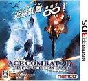 【中古】ニンテンドー3DSソフト エースコンバット3D クロスランブル【画】