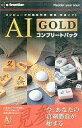 【中古】Windows98/Me/2000/XP CDソフト AI GOLD コンプリートパック