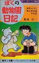 【中古】少年コミック ぼくの動物園日記(4) / 飯森広一