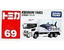 【新品】ミニカー 水族館トラック 「トミカ No.69」