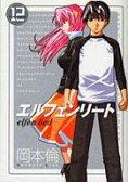 【中古】B6コミック エルフェンリート(12) / 岡本倫 【02P03Dec16】【画】