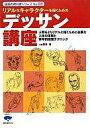 【中古】漫画・アニメ ≪漫画・アニメ≫ 漫画の教科書シリーズNo.03 リアルなキャラクターを描くた