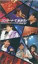 【中古】邦楽 VHS 光GENJI/コンサートであおう!【02P03Dec16】【画】