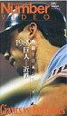 【中古】その他 VHS 熱闘! 日本シリーズ 1989 巨人-近鉄