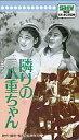 【中古】邦画 VHS 隣りの八重ちゃん('34松竹)