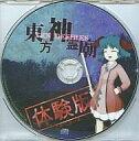【中古】同人GAME CDソフト 東方神霊廟 ~Ten Desires 体験版 / 上海アリス幻樂団