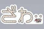 【中古】小物(キャラクター) ざわ.. 文字型 「逆境無頼カイジ破壊録篇」 マグコレ