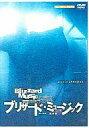【中古】その他DVD ブリザード・ミュージック 演劇集団キャラメルボックス 2001 クリスマスツアー【02P05Nov16】【画】