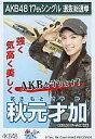 【中古】生写真(AKB48 SKE48)/アイドル/AKB48 AKB48/秋元才加/「ポニーテールとシュシュ」特典