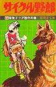 【中古】少年コミック サイクル野郎(25) / 荘司としお