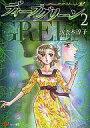 【中古】B6コミック ディープグリーン(2) / 佐々木淳子