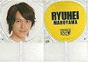 【中古】うちわ(男性) 丸山隆平 ジャンボうちわ「KANJANI∞ LIVE TOUR 2008 ∞