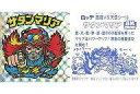 【中古】ビックリマンシール/ネット/ヘッド/悪魔VS天使 BM スペシャルセレクション 第1弾 - ネット : サタンマリア(6聖球 名前:黄色)