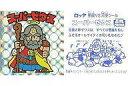 【中古】ビックリマンシール/ネット/ヘッド/悪魔VS天使 BM スペシャルセレクション 第1弾 - ネット : スーパーゼウス(名前:赤色)