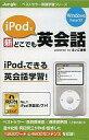 【中古】WindowsXP/Vista CDソフト iPodで 新どこでも英会話