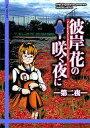 【中古】同人GAME CDソフト 彼岸花の咲く夜に 第二夜 / 07th Expansion