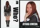 【中古】アイドル(AKB48 SKE48)/AKB48 トレーディングコレクション R107N : 梅田彩佳/ノーマルカード/AKB48 トレーディングコレクション